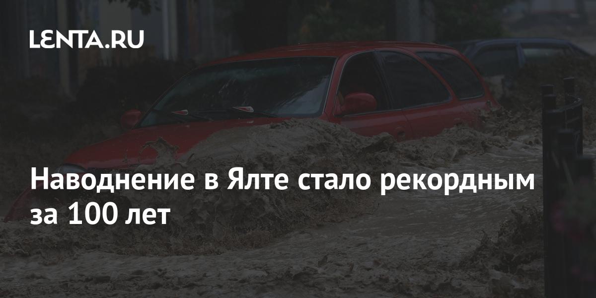 Наводнение в Ялте стало рекордным за 100 лет