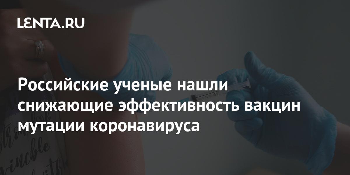 Российские ученые нашли снижающие эффективность вакцин мутации коронавируса