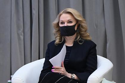 Голикова призвала россиян к ревакцинации через полгода после прививки