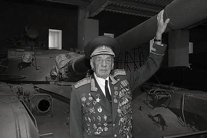 Умер знаменитый советский генерал Иван Вертелко