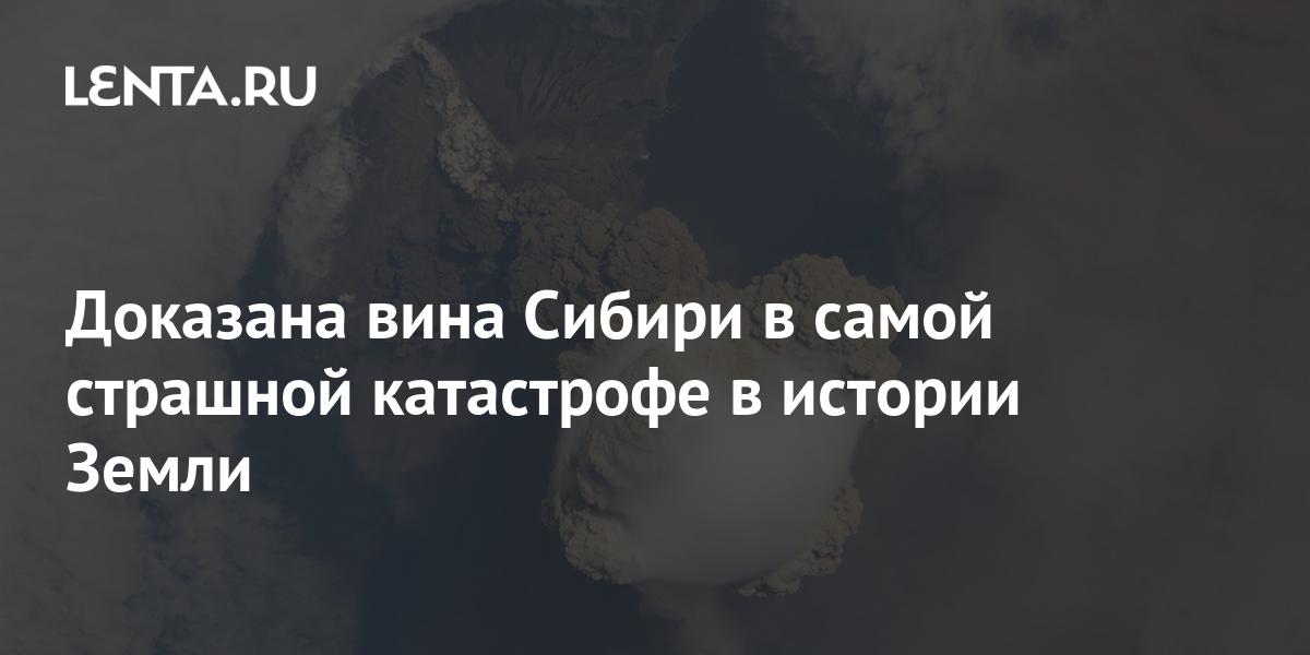 https://icdn.lenta.ru/images/2021/06/22/10/20210622105539063/share_a360798b1f931f39ecacc54d7578bebd.jpg
