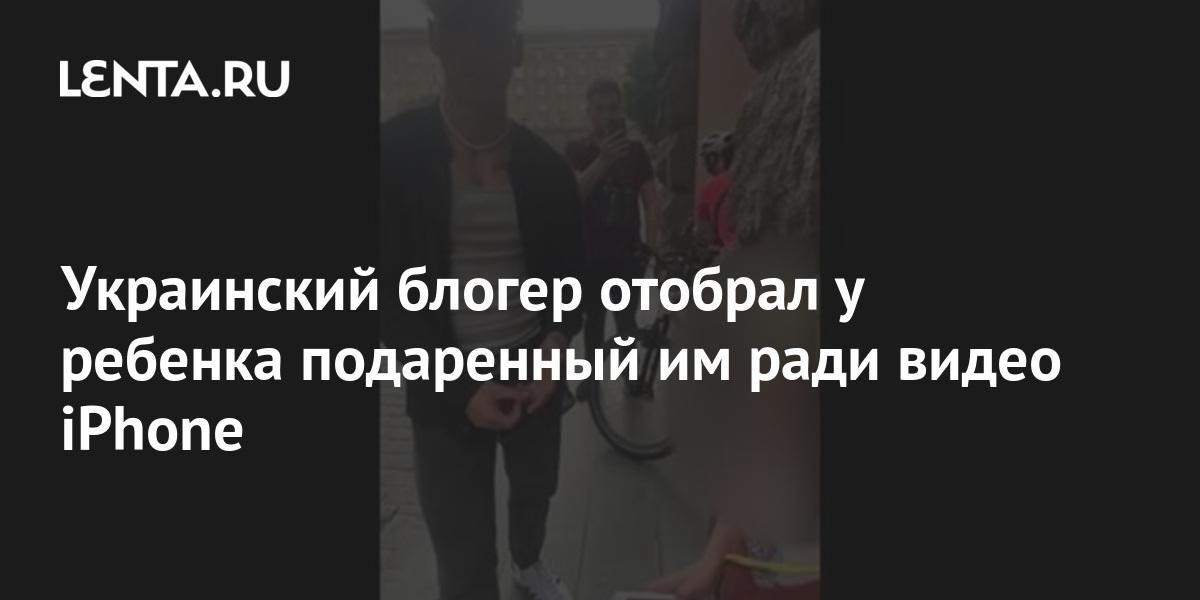 Украинский блогер отобрал у ребенка подаренный им ради видео iPhone - Lenta.ru