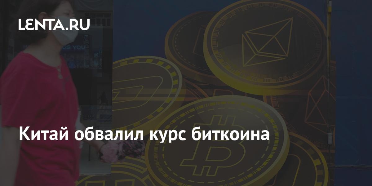 Китай обвалил курс биткоина - Lenta.ru