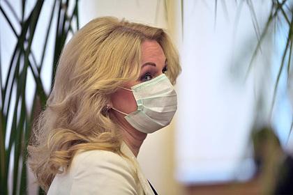 Голикова рассказала о британском и индийском штаммах коронавируса в России