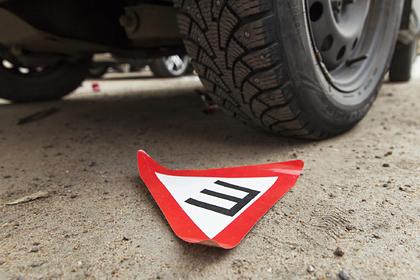 МВД высказалось против установки знака «шипы» наавтомобили
