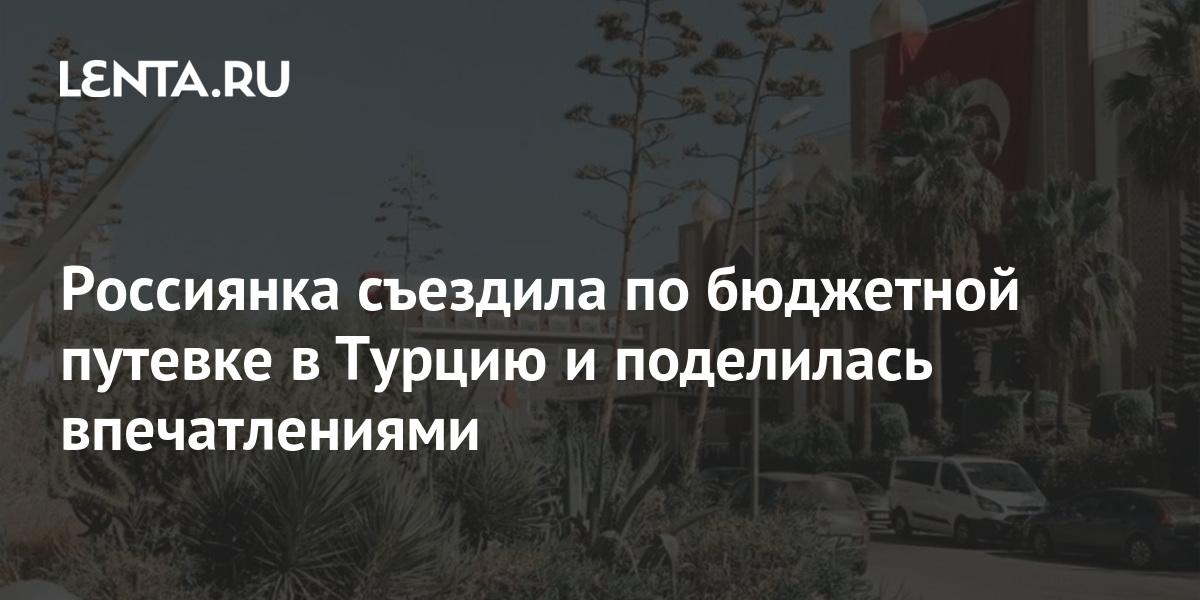 Россиянка съездила по бюджетной путевке в Турцию и поделилась впечатлениями