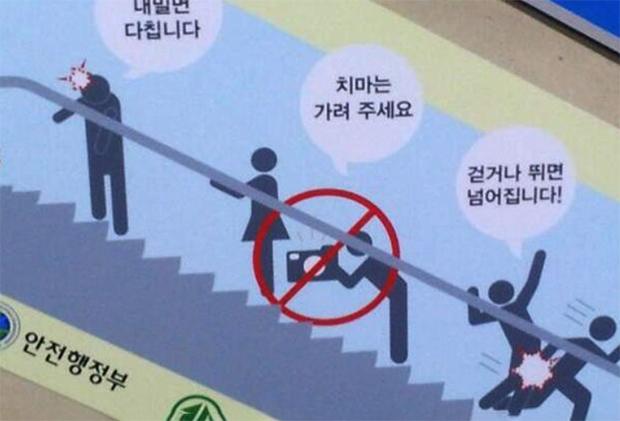 Предупреждение у эскалатора: никаких секретных фотографий под юбкой