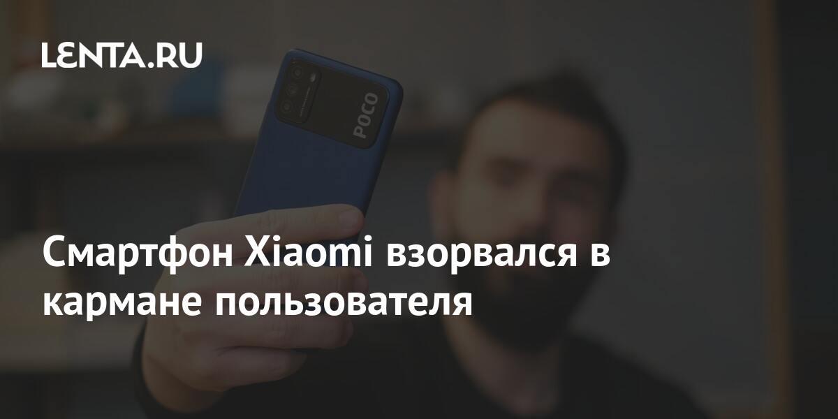 share 5b789537cdd235d88d610a701e65b1e5 Смартфон Xiaomi взорвался в кармане пользователя