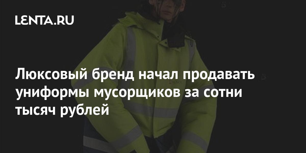 share 2679ee8c4280619eaa113287b339e265 Люксовый бренд начал продавать униформы мусорщиков за сотни тысяч рублей