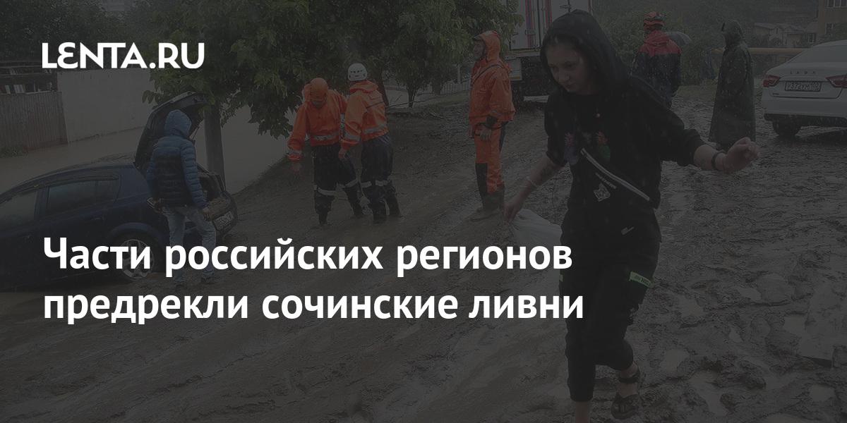 share 51029a496f06ff639943c1539cf93451 Части российских регионов предрекли сочинские ливни