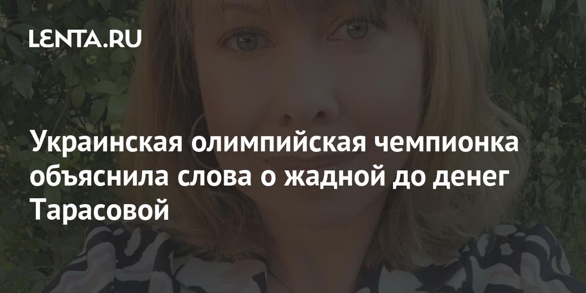 share 12b440a02290c485df42e566383ef534 Украинская олимпийская чемпионка объяснила слова о жадной до денег Тарасовой