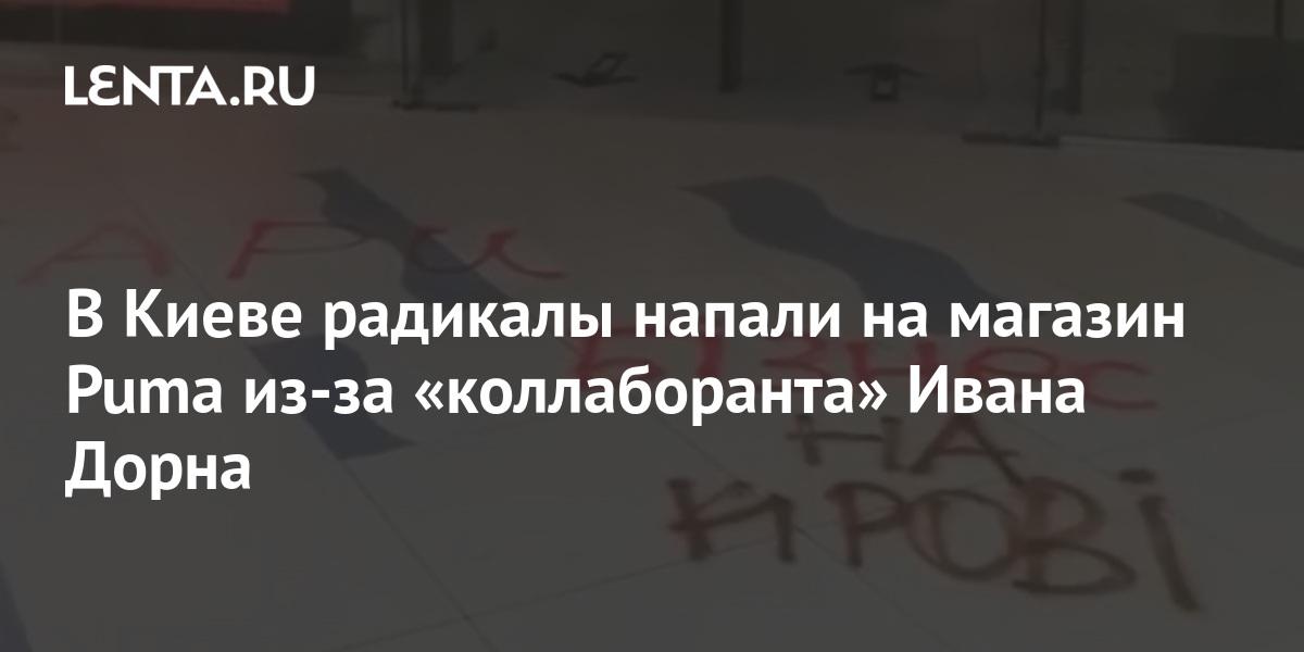 share a32bf4f9ef8db4a99aa7368b78e8063c В Киеве радикалы напали на магазин Puma из-за «коллаборанта» Ивана Дорна