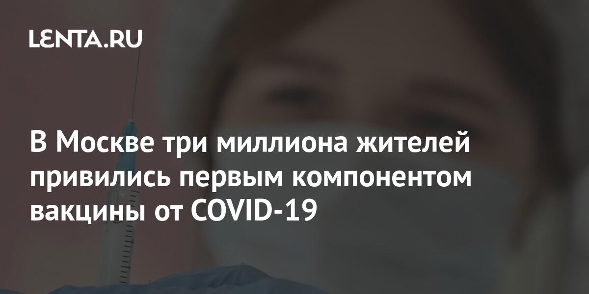 share bc6d8ec739e566917e8fbbd97fea2855 В Москве три миллиона жителей привились первым компонентом вакцины от COVID-19