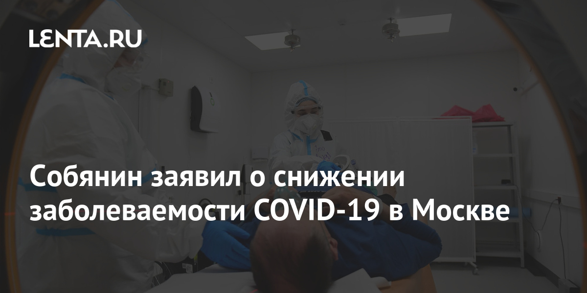 share 14e3de74238560f90302fd50a80377f3 Собянин заявил о снижении заболеваемости COVID-19 в Москве