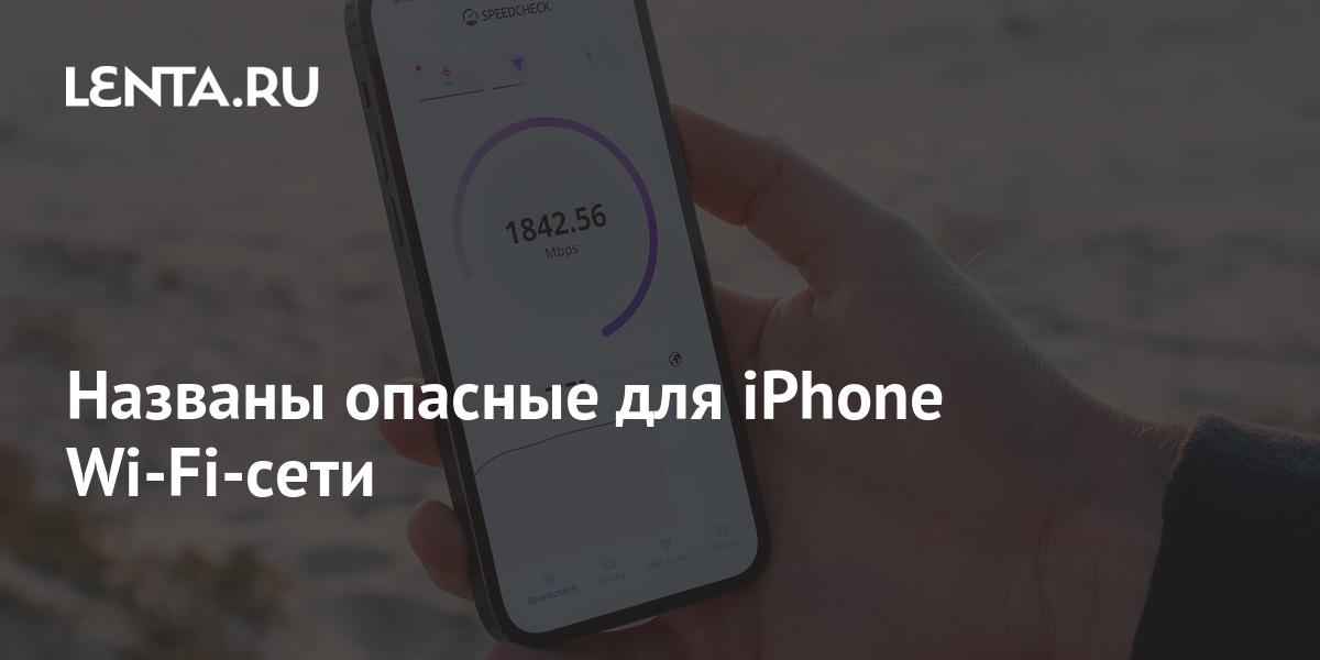 Названы опасные для iPhone Wi-Fi-сети