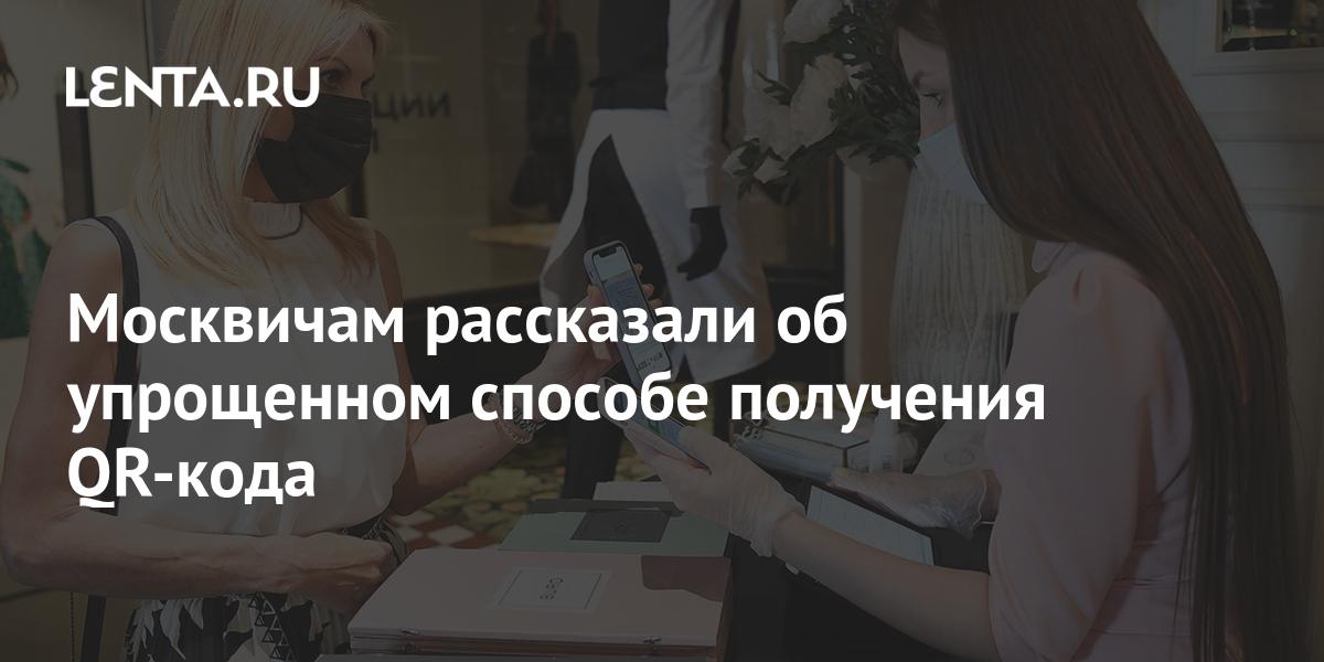 Москвичам рассказали об упрощенном способе получения QR-кода