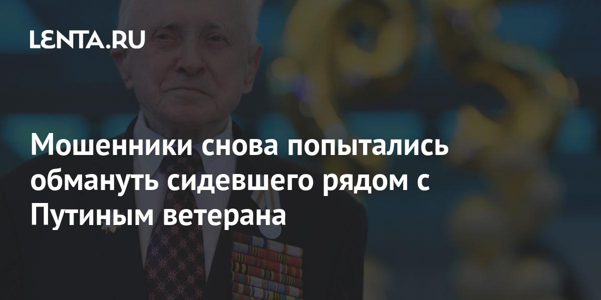 Мошенники снова попытались обмануть сидевшего рядом с Путиным ветерана