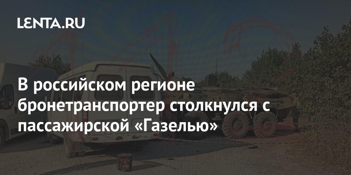 share a6dd55bc3d68abea808ea1ccfe4e5b56 В российском регионе бронетранспортер столкнулся с пассажирской «Газелью»