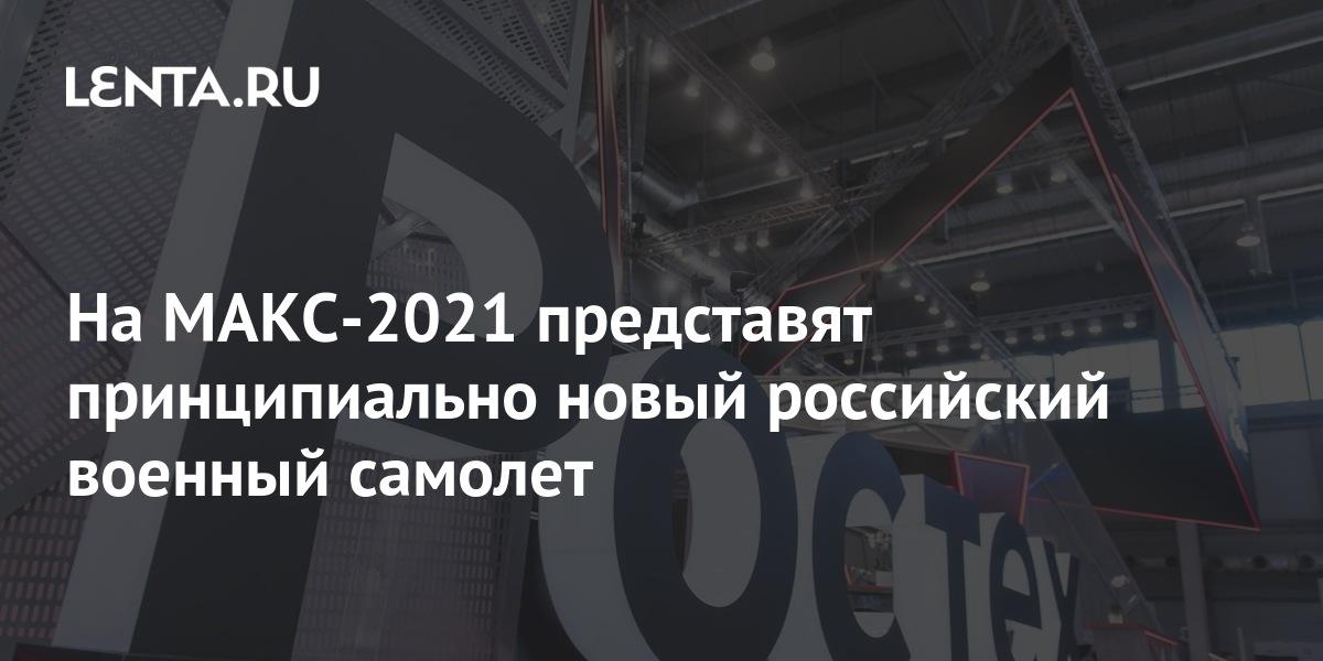 share f174d29d3c0360128aabb874ac162269 На МАКС-2021 представят принципиально новый российский военный самолет