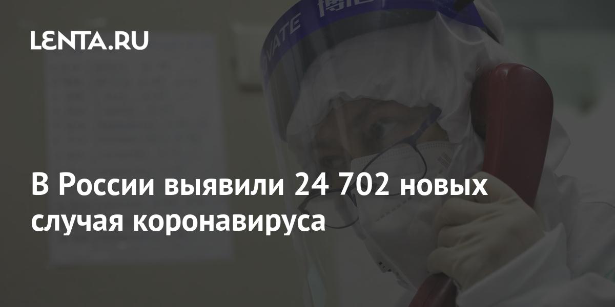 share df687c7c77c7e84fb3c3cf96f0a050c1 В России выявили 24 702 новых случая коронавируса