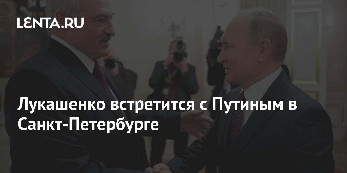 share f7f33e1364d597825c8989b47cea8e44 Лукашенко встретится с Путиным в Санкт-Петербурге