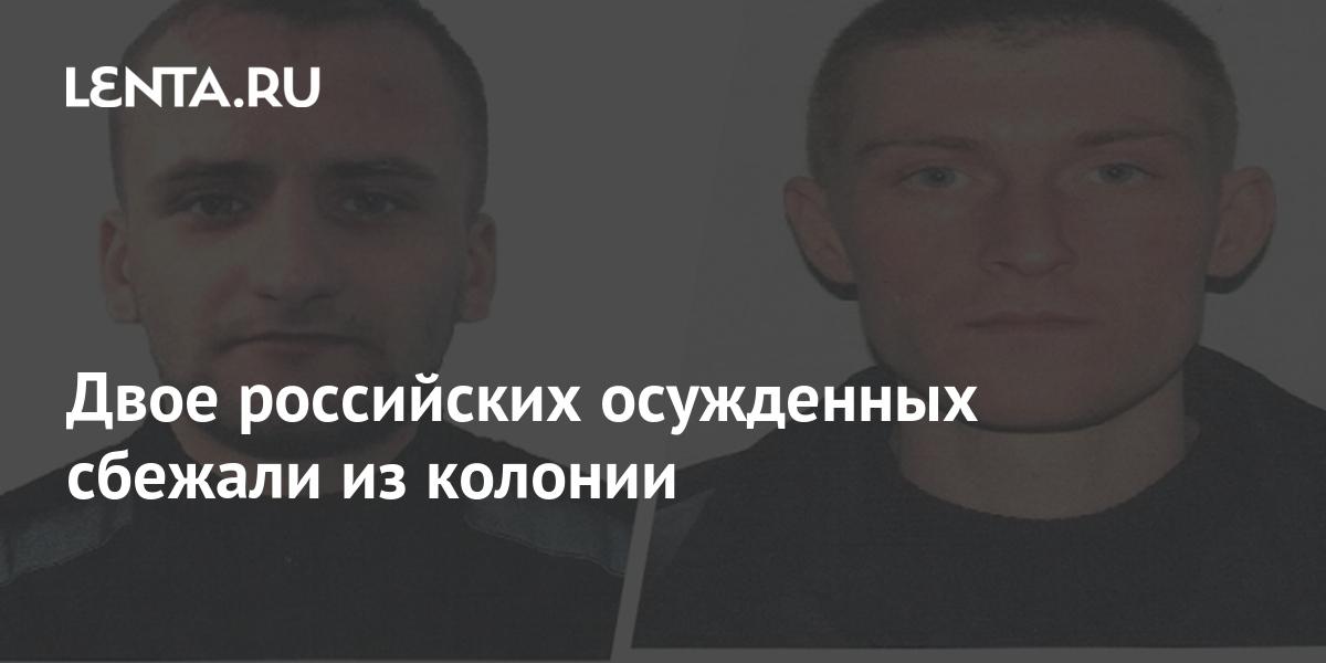 share ccd1840493bda175a5caed4abe97e5f2 Двое российских осужденных сбежали из колонии