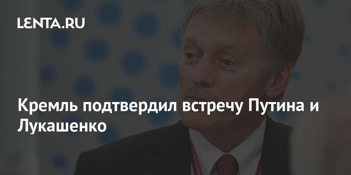 share bb390faf3df231f2b6d31c549a145387 Кремль подтвердил встречу Путина и Лукашенко