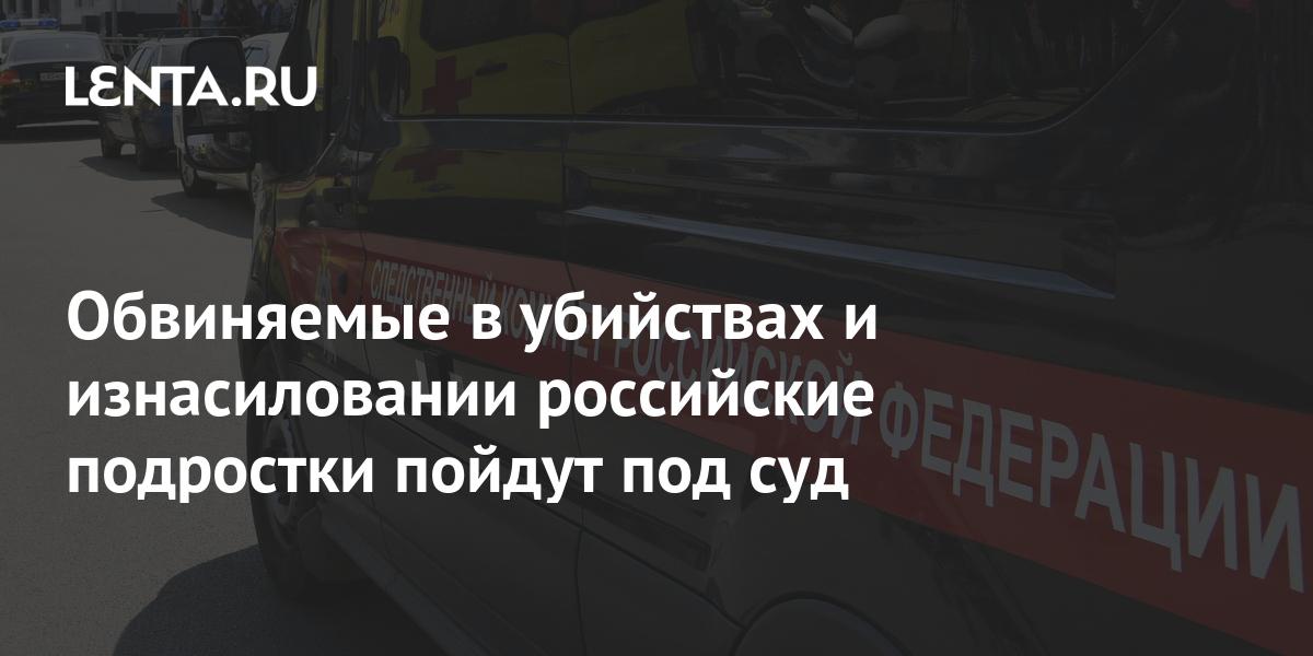 share cca139dc554b5099b97584164ae485c5 Обвиняемые в убийствах и изнасиловании российские подростки пойдут под суд