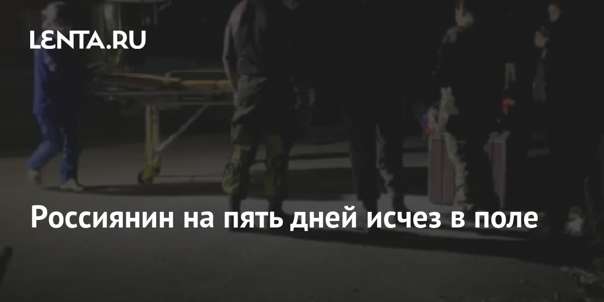 share 16bd5cba05e3c9d5e77caee765c585c6 Россиянин на пять дней исчез в поле