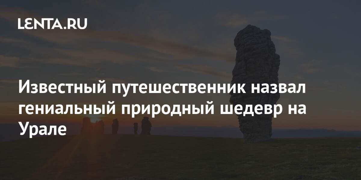 share d08b7a76fe0341d95896d499df000797 Известный путешественник назвал гениальный природный шедевр на Урале