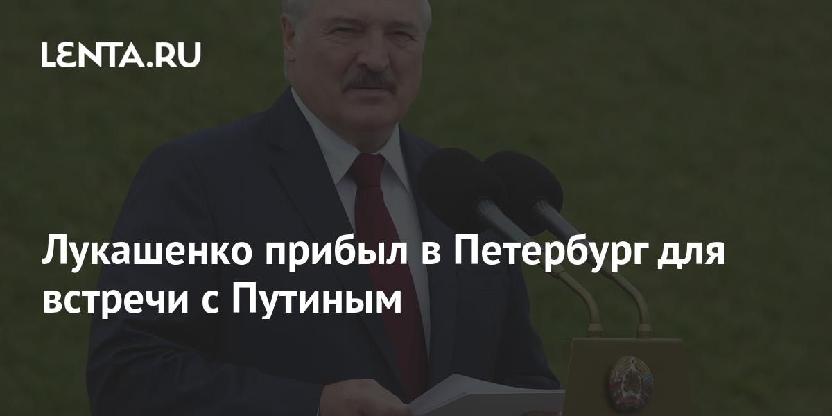 share b8b0956cb85a65ba6308fa89bfbb47c3 Лукашенко прибыл в Петербург для встречи с Путиным