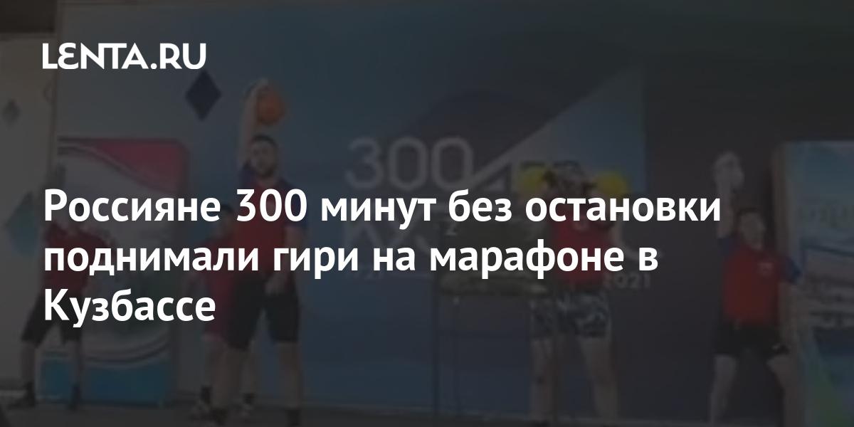 share 2fc21f155685b4eef427ab81d79274d7 Россияне 300 минут без остановки поднимали гири на марафоне в Кузбассе