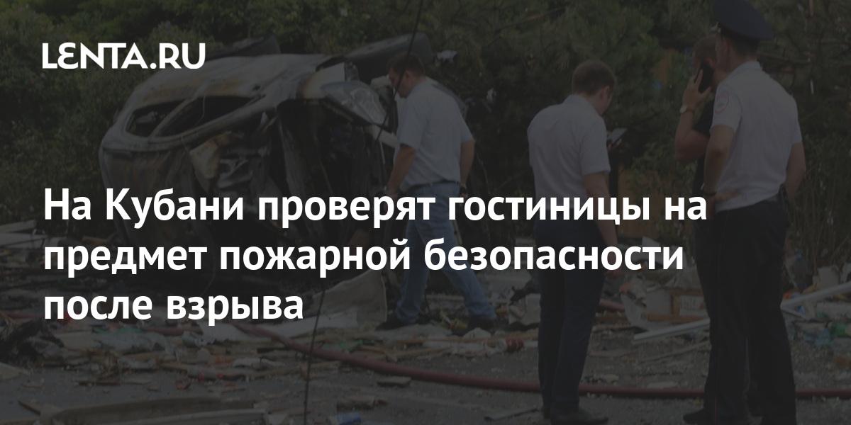 share 57d8442a7ab94b19bf709a5307b11cca На Кубани проверят гостиницы на предмет пожарной безопасности после взрыва