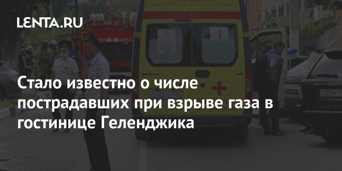 share bc0d0843105fc51739db1d39187b42c7 Стало известно о числе пострадавших при взрыве газа в гостинице Геленджика