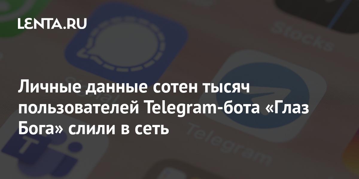 share bd5c587099e0ac31c6632d087bec553c Личные данные сотен тысяч пользователей Telegram-бота «Глаз Бога» слили в сеть