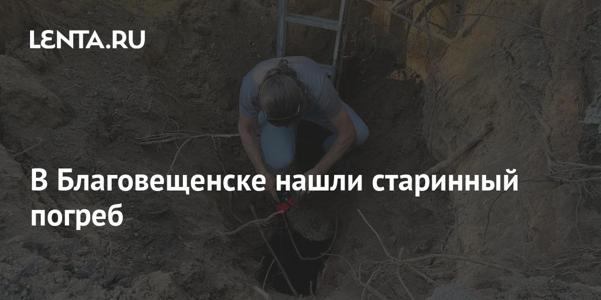 share 1a4374c1fd604acd5b12aad0629b49a8 В Благовещенске нашли старинный погреб