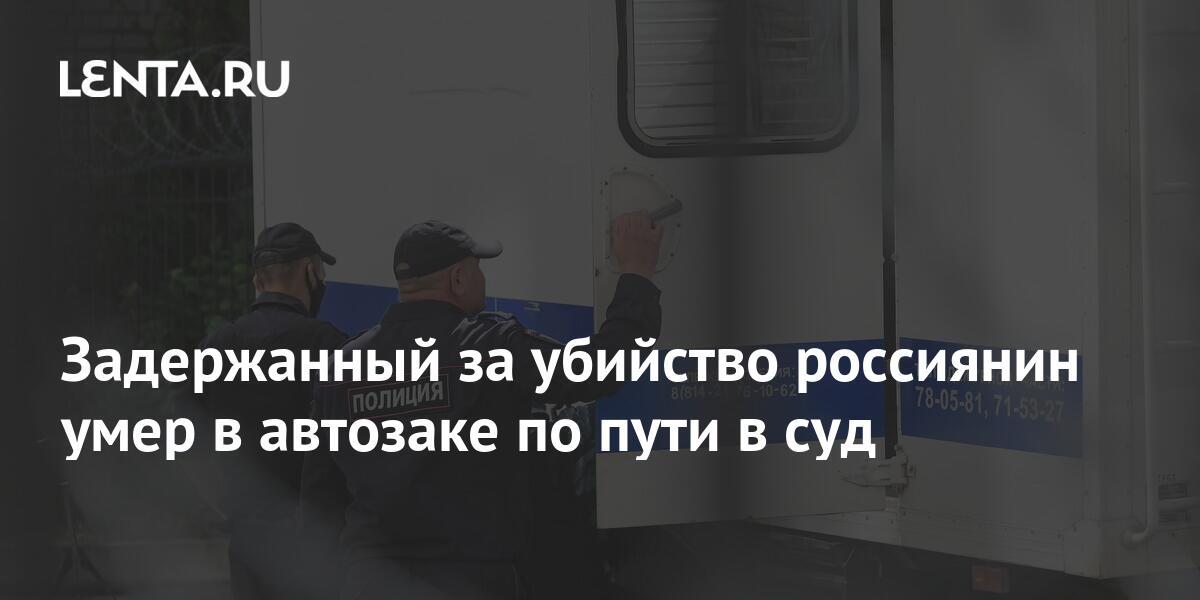 share 49fffaeeb12a8319576db3bfba6ecf7e Задержанный за убийство россиянин умер в автозаке по пути в суд