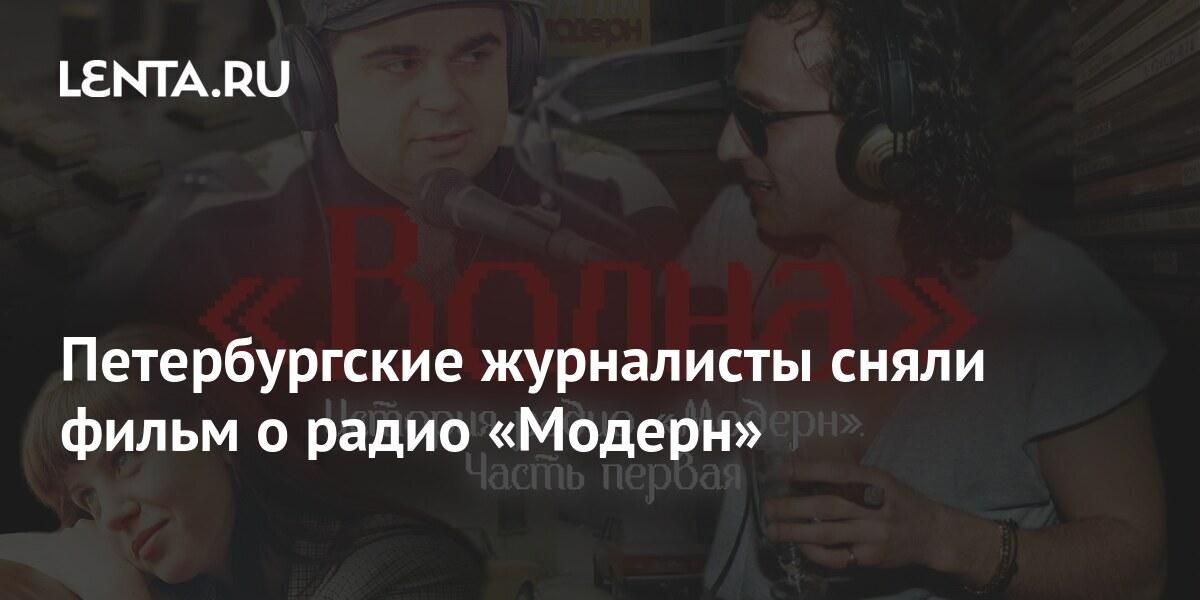 share 5f62a404ccddf6d06a869e7087c7d666 Петербургские журналисты сняли фильм о радио «Модерн»
