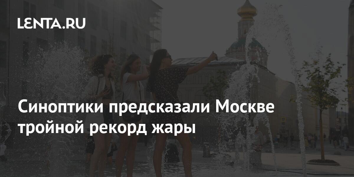 share d4f92b3e99e5ebe928220618f7810777 Синоптики предсказали Москве тройной рекорд жары