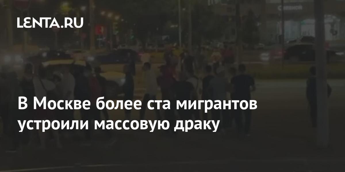 share b3789e1e01e10db79abebdbdf81a0241 В Москве более ста мигрантов устроили массовую драку