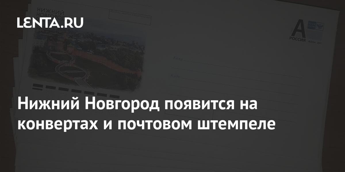 share 6268369ea4d718666bc258112bc8cddd Нижний Новгород появится на конвертах и почтовом штемпеле