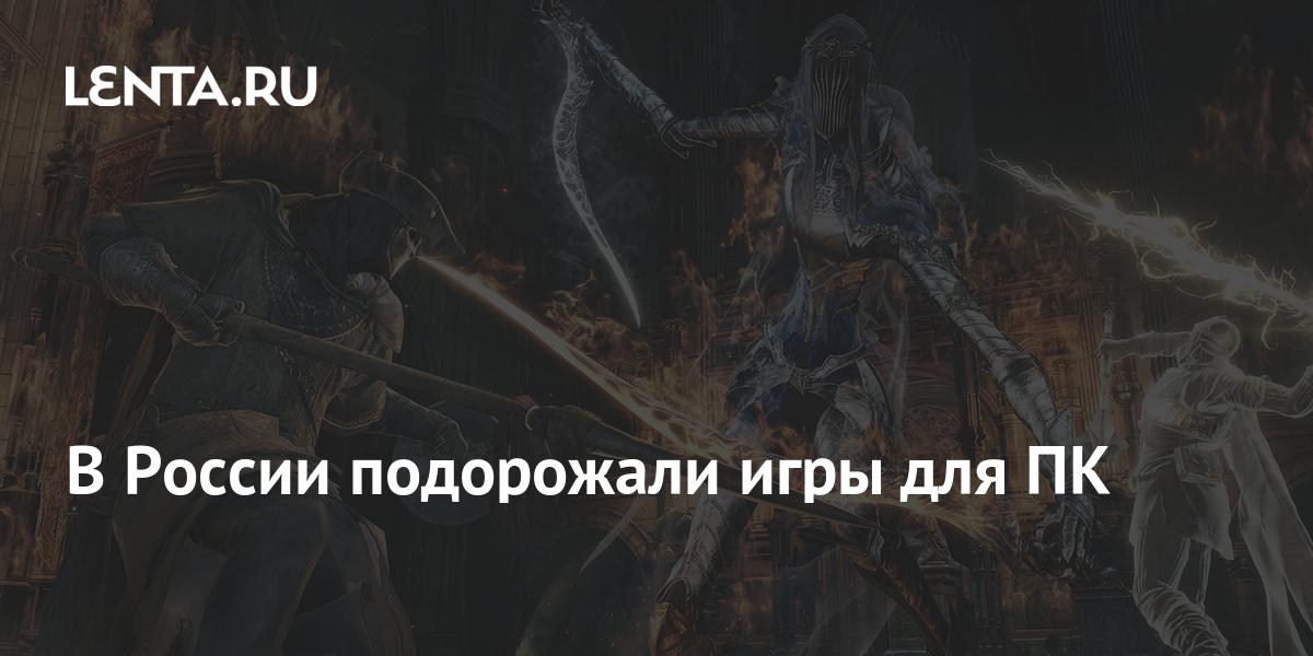 share dbf3dd0a32ac4256a3c734b7a12c3f66 В России подорожали игры для ПК
