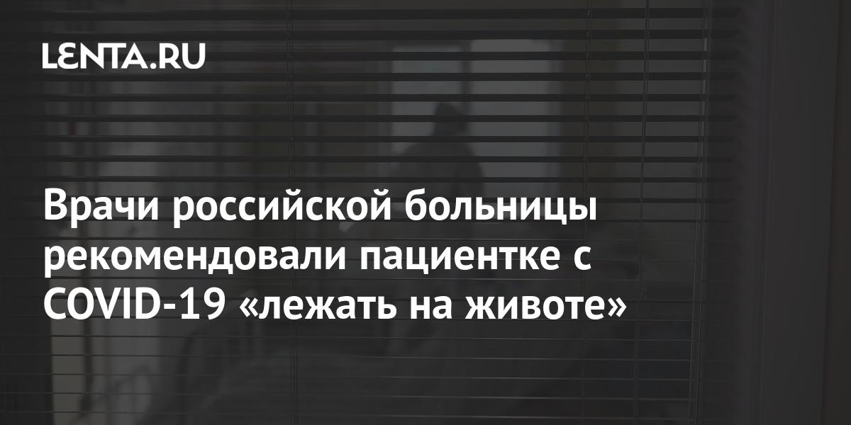 share 81eb25586c2853698b77d294c62fbd8e Врачи российской больницы рекомендовали пациентке с COVID-19 «лежать на животе»