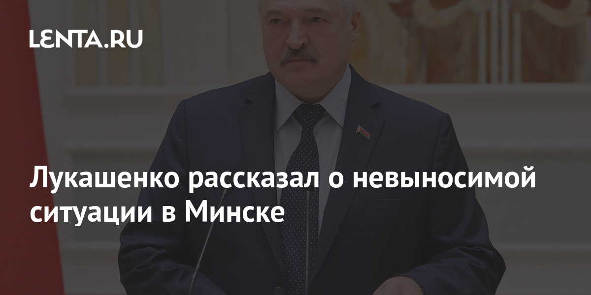 share 644b352c3c89348ca123d7a985faa149 Лукашенко рассказал о невыносимой ситуации в Минске