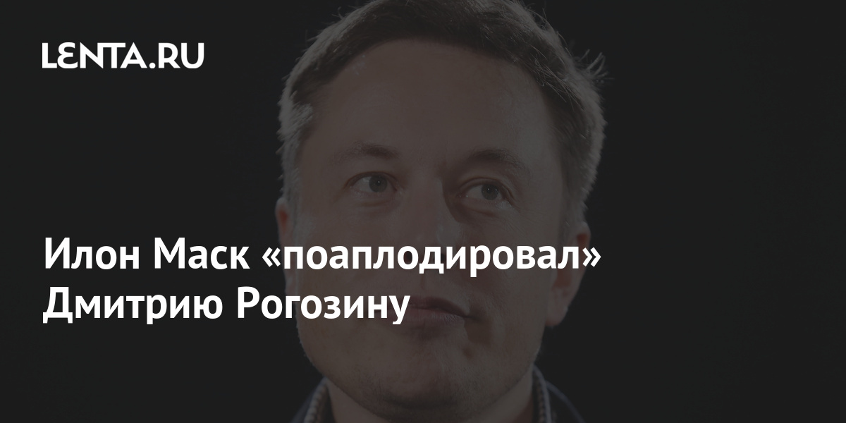 share 03940825a5390f29fd8c45e66da8da77 Илон Маск «поаплодировал» Дмитрию Рогозину