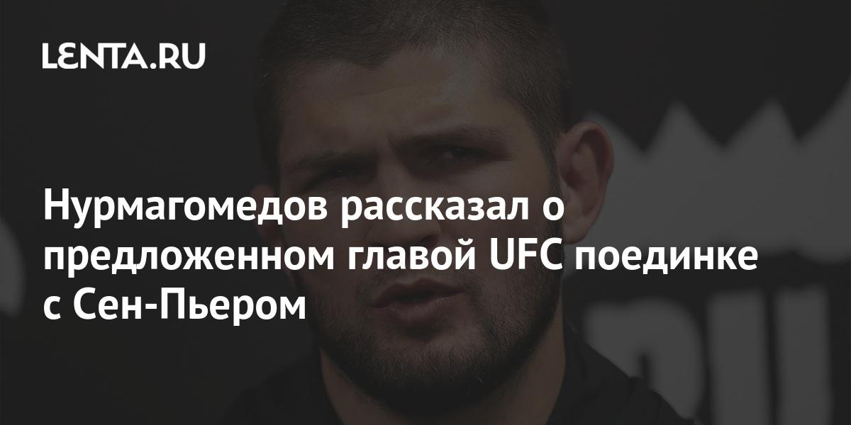 share d63bbdd5d97efafbadd5ba8c74d4544d Нурмагомедов рассказал о предложенном главой UFC поединке с Сен-Пьером