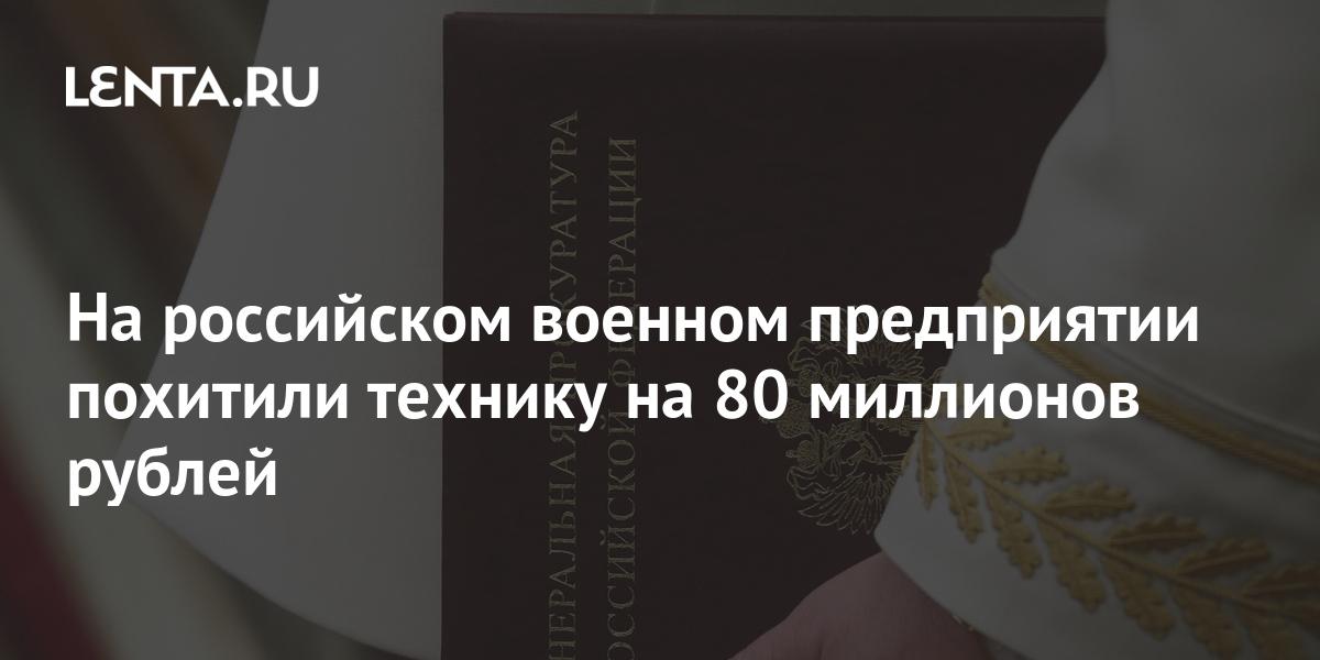 share 0ff81a15a686767ae0c9d2209dcf72d5 На российском военном предприятии похитили технику на 80 миллионов рублей