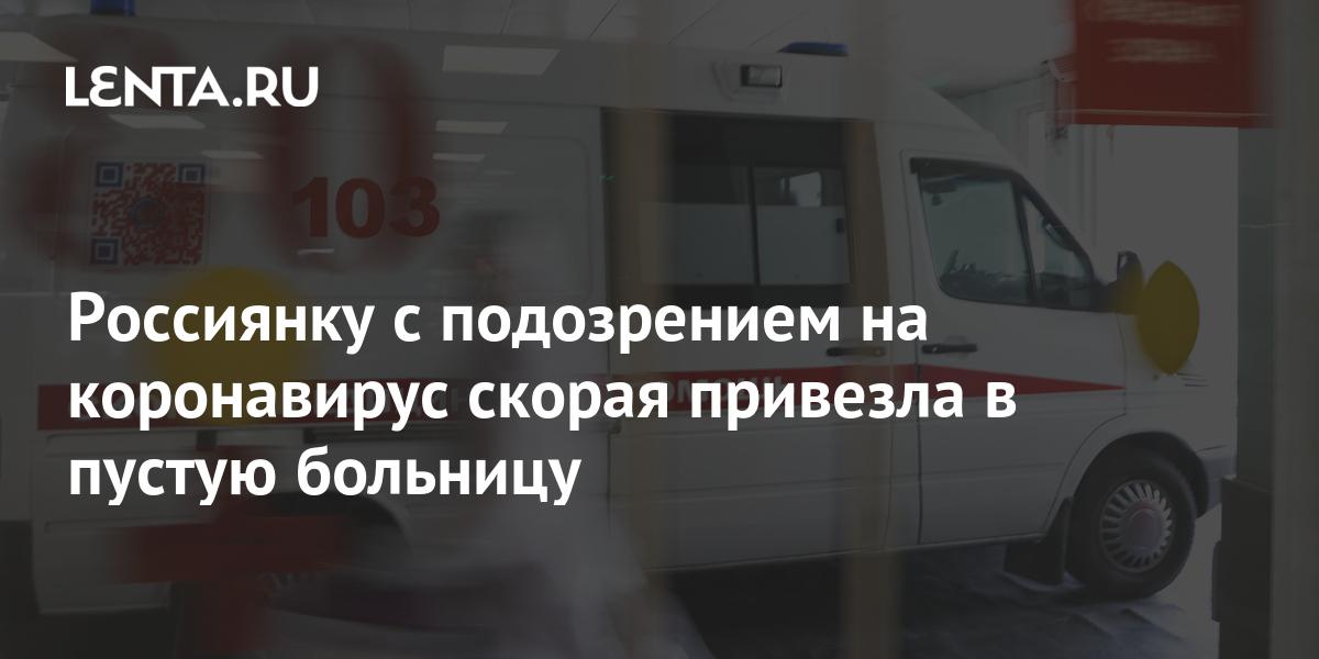 share ecd3478cb9a47816e9d4092989b043b1 Россиянку с подозрением на коронавирус скорая привезла в пустую больницу