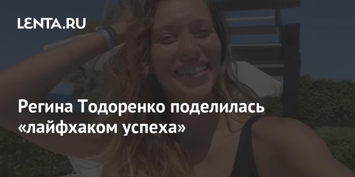 share 6e3b9a2c1b046eeed757bfc4aca880e0 Регина Тодоренко поделилась «лайфхаком успеха»