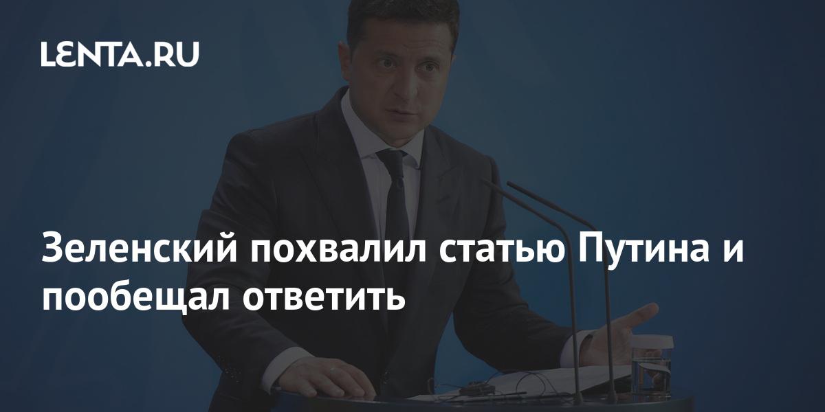 share f5ac5313114a2b0291ba1bcc9fc2e28e Зеленский похвалил статью Путина и пообещал ответить